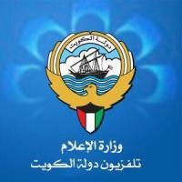 تلفزيون دولة الكويت